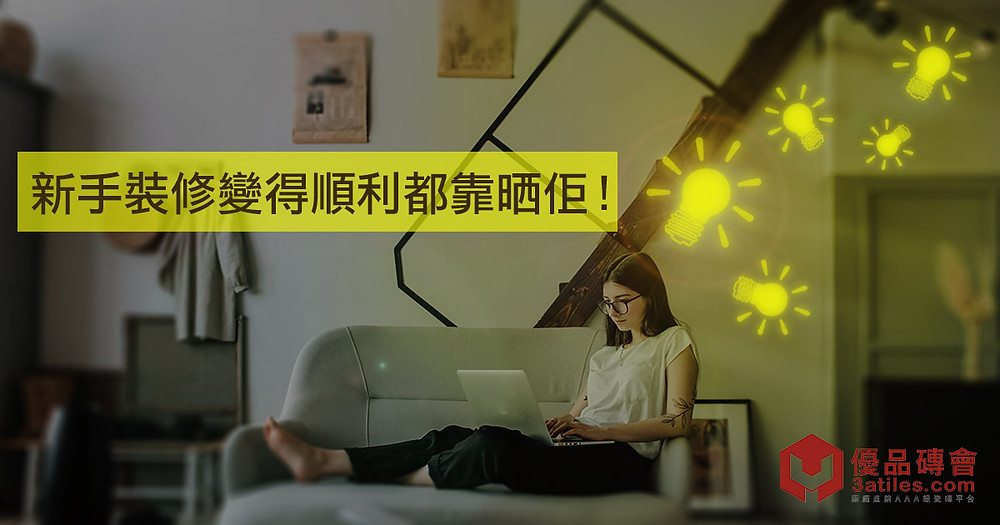 women thinking renovation idea in front of computer