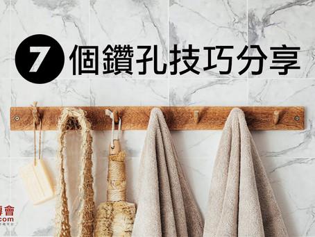 唔洗再驚鑽爆磁磚-鑽孔技巧分享