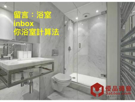 浴室洗手間磁磚點計用幾多塊?