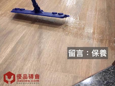 瓷磚清潔保養方法