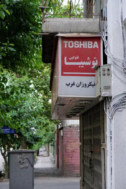 ペルシア語 東芝