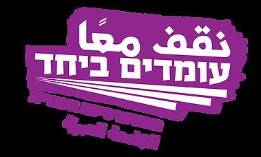 לוגו סטודנטים-07.png