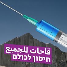 חיסון לכולם