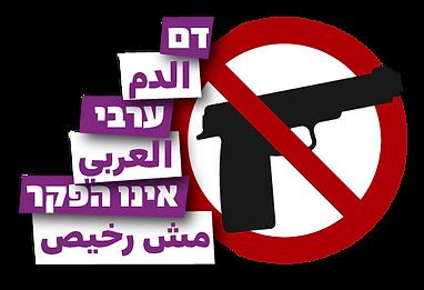 דם ערבי אינו הפקר-04.png