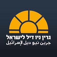 גרין ניו דיל לישראל