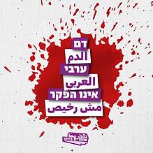 דם ערבי אינו הפקר