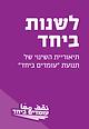 לשנות ביחד עברית.png