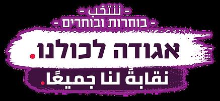 קו גרפי לקמפיין - 1-05.png