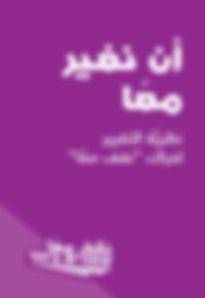 לשנות ביחד ערבית.png