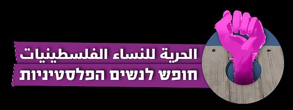 חופש לנשים הפלסטיניות-01.png