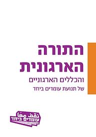 התורה הארגונית עברית.png