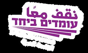 לוגו סטודנטים-08.png