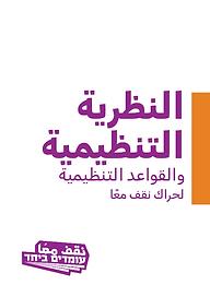 התורה הארגונית ערבית.png