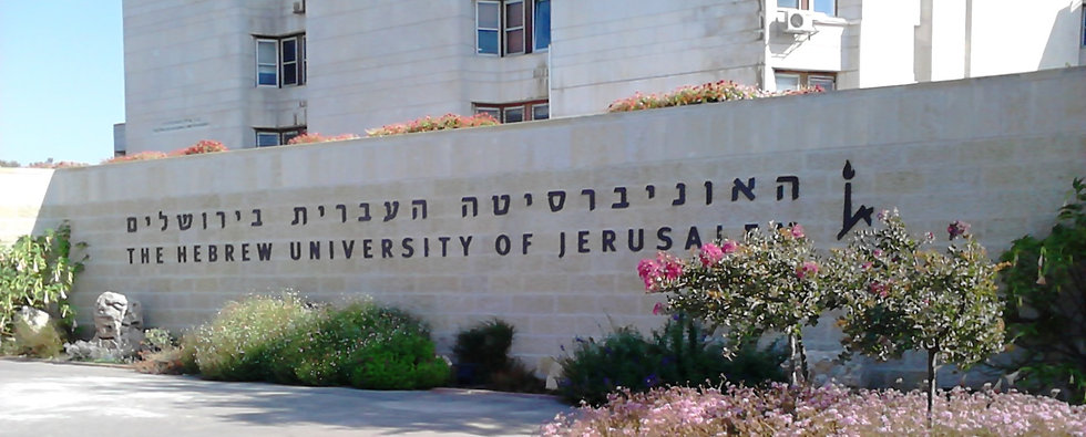 Hebrew_University_Entrance_edited.jpg