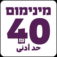 מינימום 40 - 2-02.png