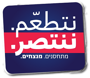 מתחסנים מנצחים לוגו קמפיין-01.png