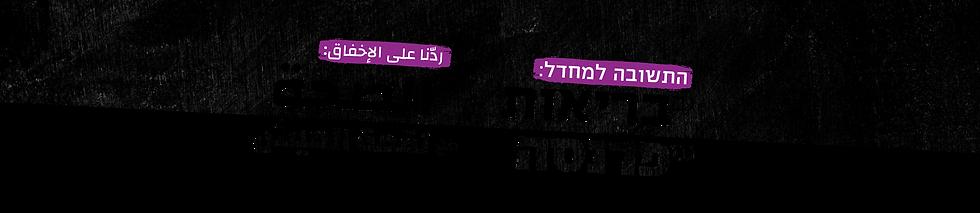 בריאות ופרנסה קאבר-01.png