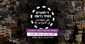 מפגש עם תושבי שייח' ג'ראח