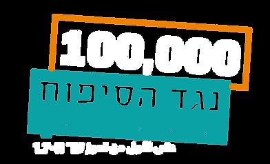 100000 נגד הסיפוח-02.png