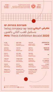 MFA Thesis Exhibition Bezalel 2020