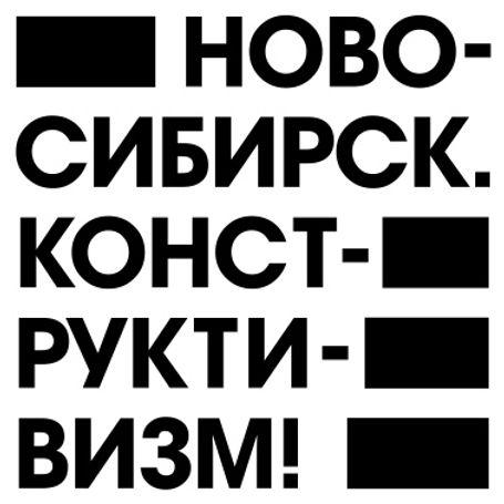 2019-09_Н+К!.jpg