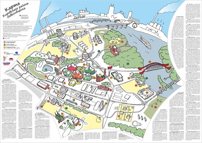 Карта Кировского района как творческий эксперимент