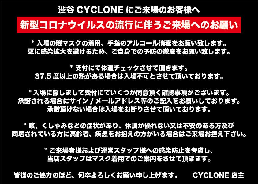 コロナ文言看板CYCLONE.jpg