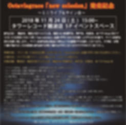 Octaviagrace タワレコ.jpg