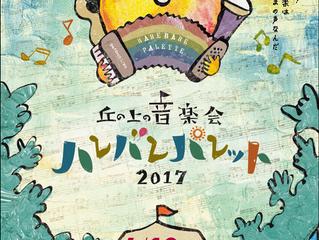 ハレバレパレット2017、ポスターが完成しました!