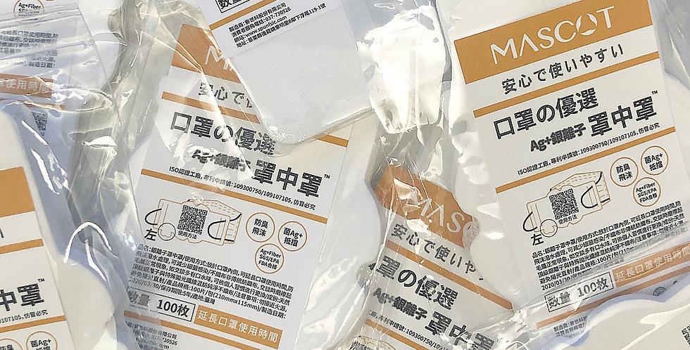 台灣MASCOT Ag+銀離子罩中罩