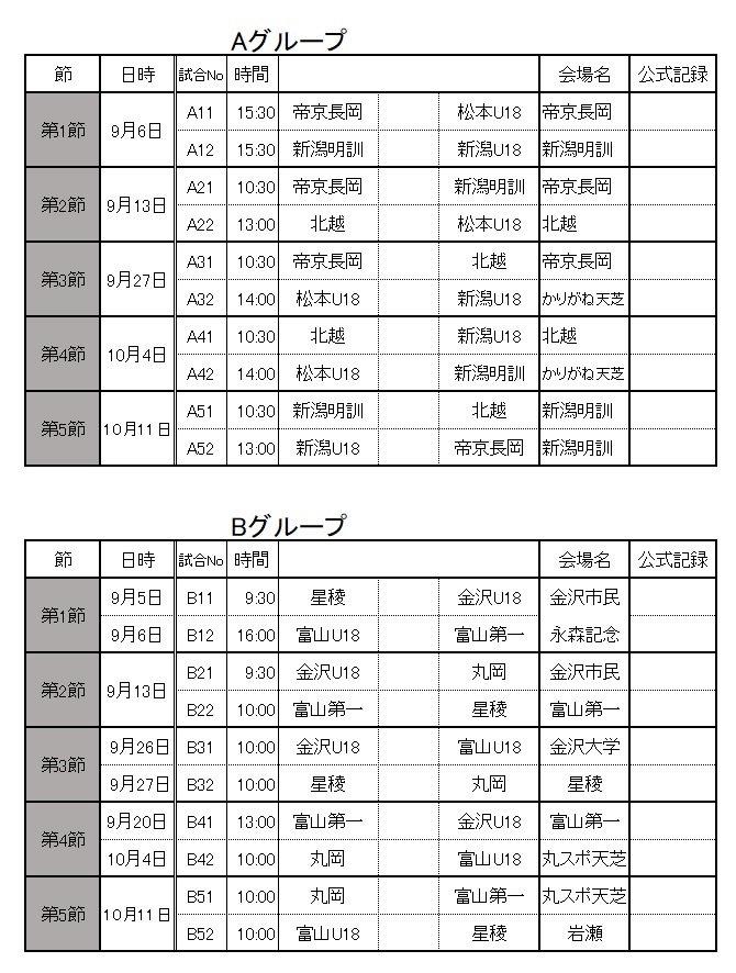 2020日程・結果表(訂正).jpg