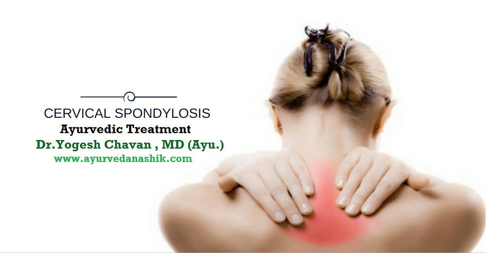 Cervical Spondylosis ayurvedic tretment by Dr.Yogesh Chavan