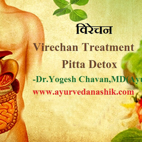 शरद ऋतुचर्या व विरेचन (Virechan Panchakarma- Pitta Detoxification)
