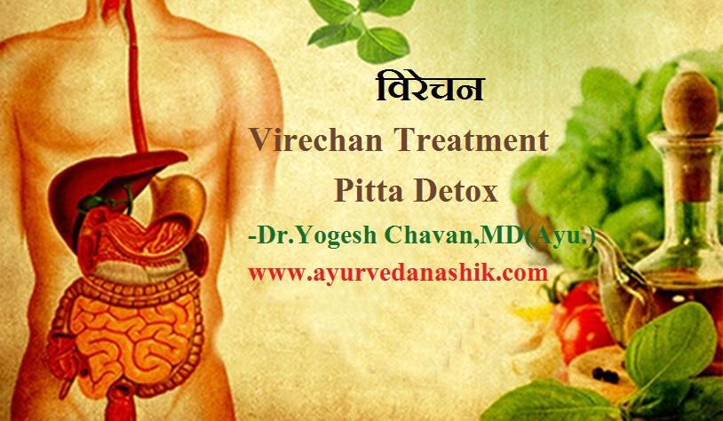virechana Panchakarma treatment nashik