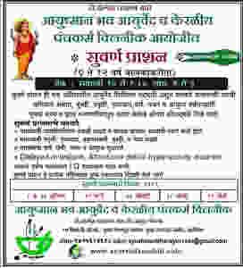 Suvarna Prashana in Nashik dates 2019 by Dr.yogesh chavan