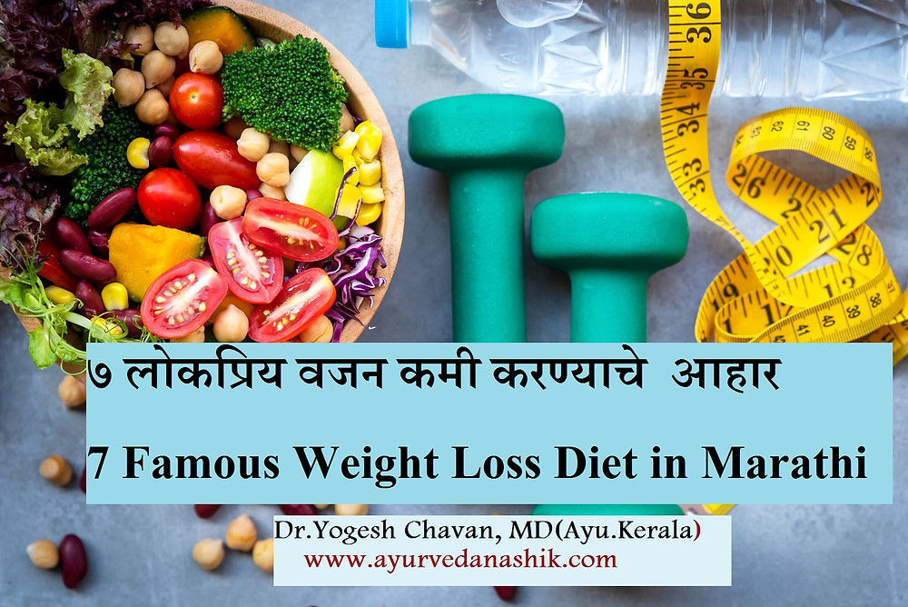 Weight loss diet in Nashik