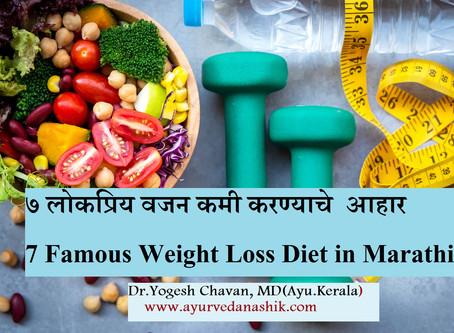 ७ लोकप्रिय वजन कमी करण्याचे  आहार ( 7 Famous Weight Loss Diet in Marathi)