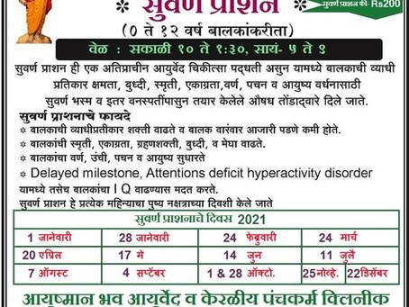 Suvarna Prashan : Ayurvedic way to boost child's Immunity - Dates 2021