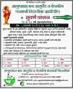Swarna /Suvarna Prashan dates 2020 Nashik