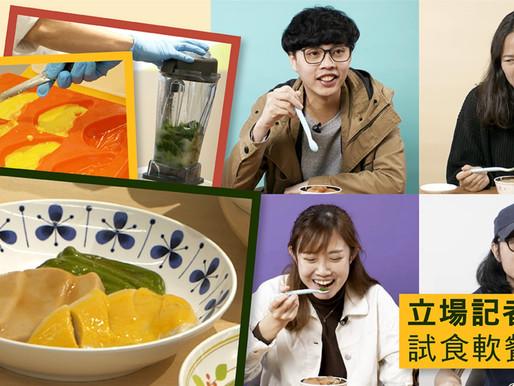 【媒體報導】無牙都可以食冬菇鮑魚?軟餐還原節日美食
