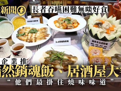 【媒體報導】黯然銷魂飯、居酒屋軟餐? 社聯推港式小菜照護食標準