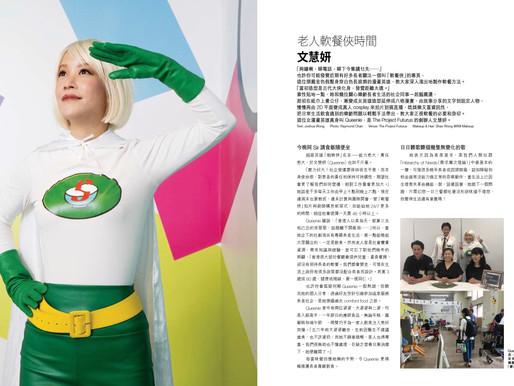 【媒體報導】時尚雜誌 JESSICA Hong Kong 訪問 - 我是軟餐俠