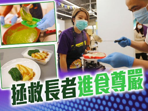 【媒體報導】軟餐救煮 讓吞嚥困難長者再享美食