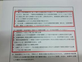 H28補正ものづくり補助金の公募要領を要点解説③【審査項目つづき】