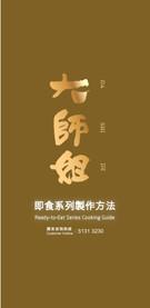 Dashijie Cooking Manual