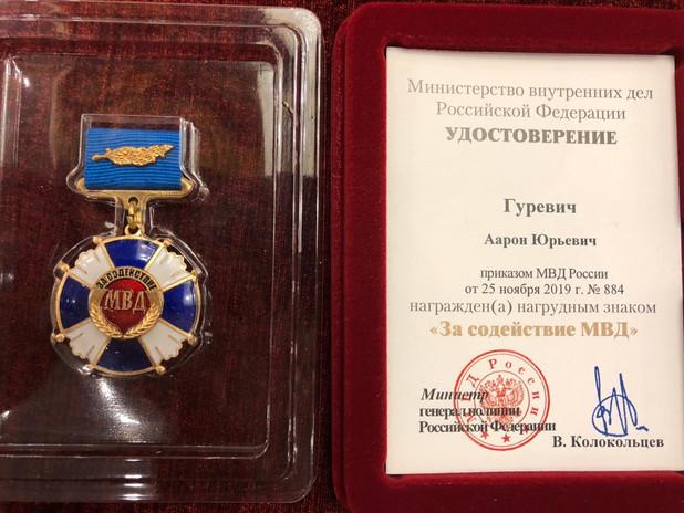 Награждение в Министерстве внутренних дел
