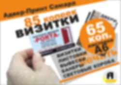 АДВЕР-принт рф Самара визитки листовки б