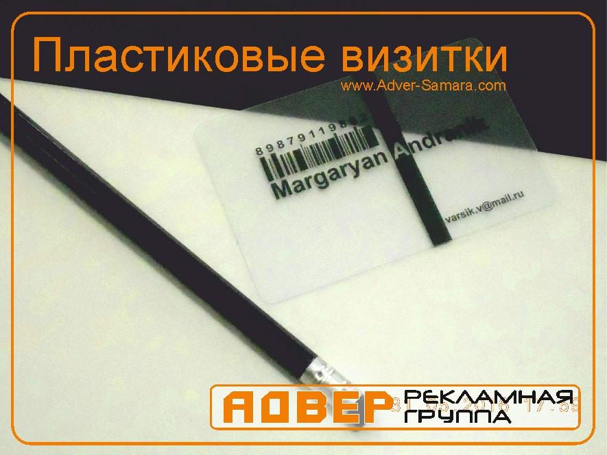 АДВЕР полиграфия пластиковые визитки кар