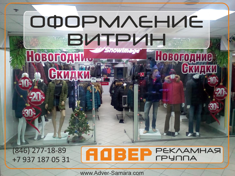 АДВЕР РГ Самара монтаж наружной рекламы