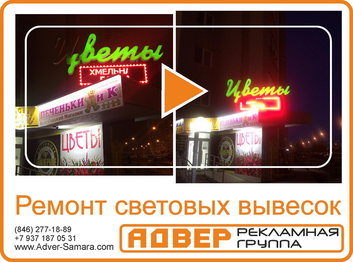 АДВЕР РГ Самара ремонт наружной рекламы